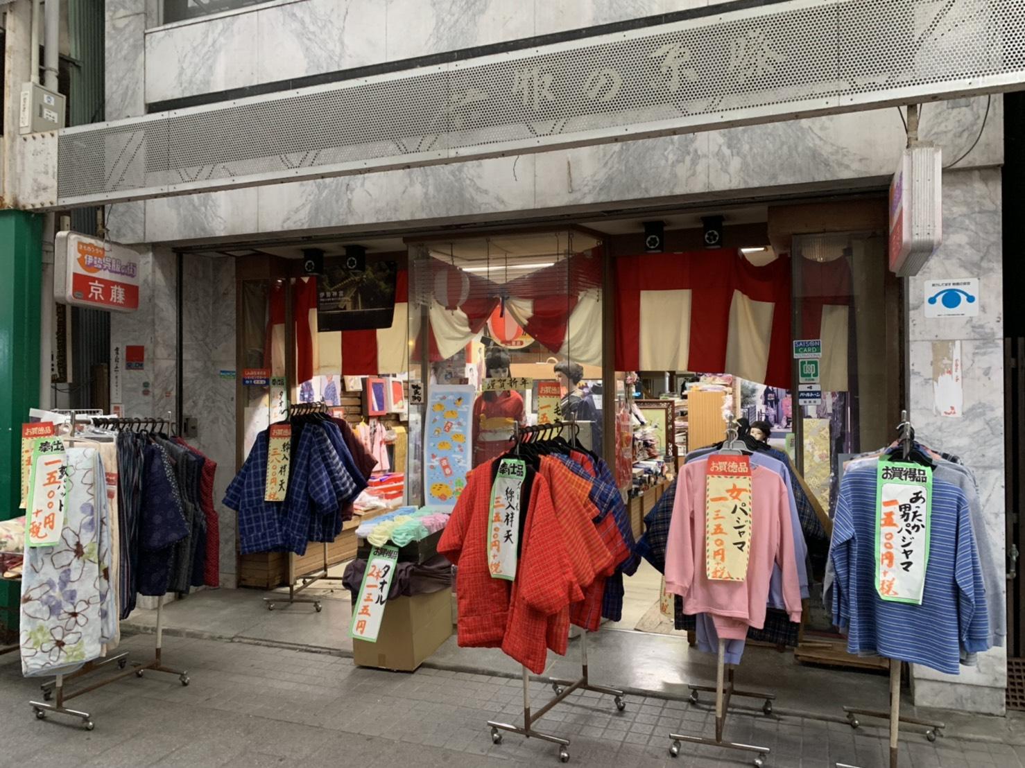 京藤呉服店