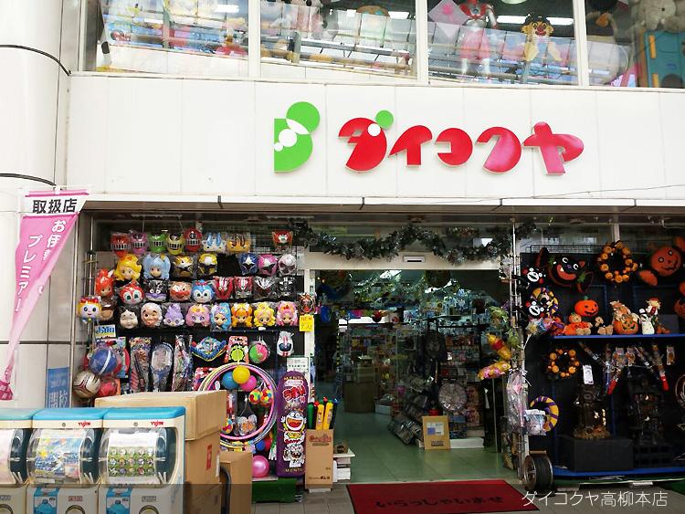 おもちゃのダイコクヤ 高柳本店